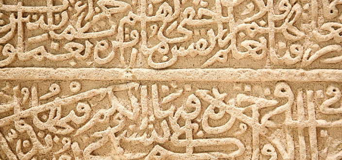 Arabic carving
